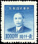 Sun Yat-sen stamps