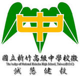 National Hsinchu Senior High School