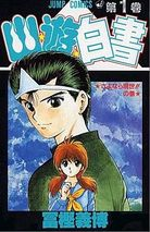 List of YuYu Hakusho chapters