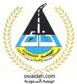 Al Owaidah Est. for Contracting