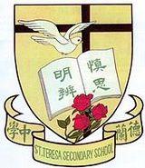st  teresa secondary school - St. Teresa Secondary School