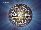 Who Wants to Be a Millionaire - Who Wants to Be a Millionaire? (Bulgarian game show)