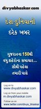 Divya Bhaskar