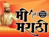 Apan Marathi.............