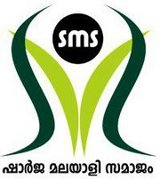 Sharjah Malayali Samajam
