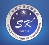 Shekou Law Firm