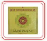 Shri Baglamukhi Maha Yantra