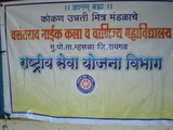 NATIONAL SERVICE SCHEME