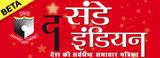 urdu news - thesundayindian
