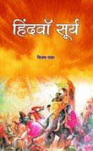 Hibnduva soorya maharana pratap by Vijay Nahar