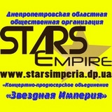Empire of stars