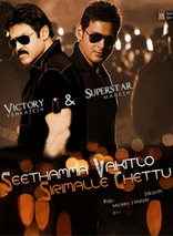 Watch Seethamma Vakitlo Sirimalle Chettu Telugu Full Movie Free Online 2012