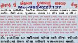 Dr.Rabadiya's Aditya Pain Clinic