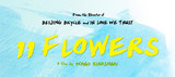 Watch online 11 Flowers 2013 streaming