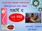 Sabarna Sangrahashala unites India and Bangladesh