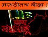 Jay Maharashtra