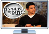 Satyamev Jayate Season 2 Latest episodes