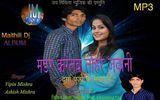 music - Jai Mithila Music