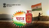 Get LPG Subsidy
