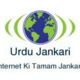 Urdu Jankari