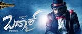 Badmash Kannada Movie