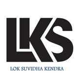LOK SUVIDHA KENDRA
