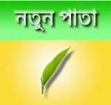 Bengali Ebook