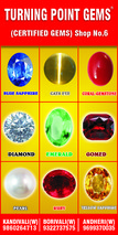 Hessonite gomed gemstones dealer shop in mumbai malad goregaon andheri mira road kandivali dahisar b
