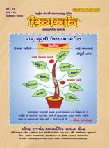 Bhagava Zala