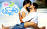 lovely telugu movie - Its My Love Story