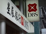 DBS Bank (Hong Kong)