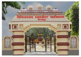Digvijai Nath P.G. College