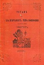 Bulgarian Revolutionary Central Committee