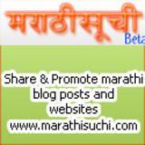 marathisuchi