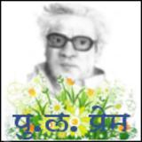 Pula Prem