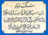 Hakim Syed Zillur Rahman