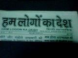 Ham LogonKa Desh