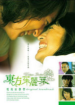 Tokyo Juliet (TV series)