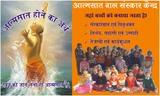 Aatmsat Gurudham