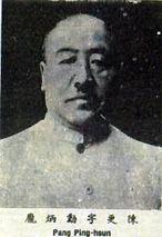 Pang Bingxun