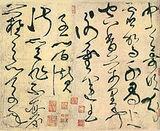 Zhang Xu (calligrapher)